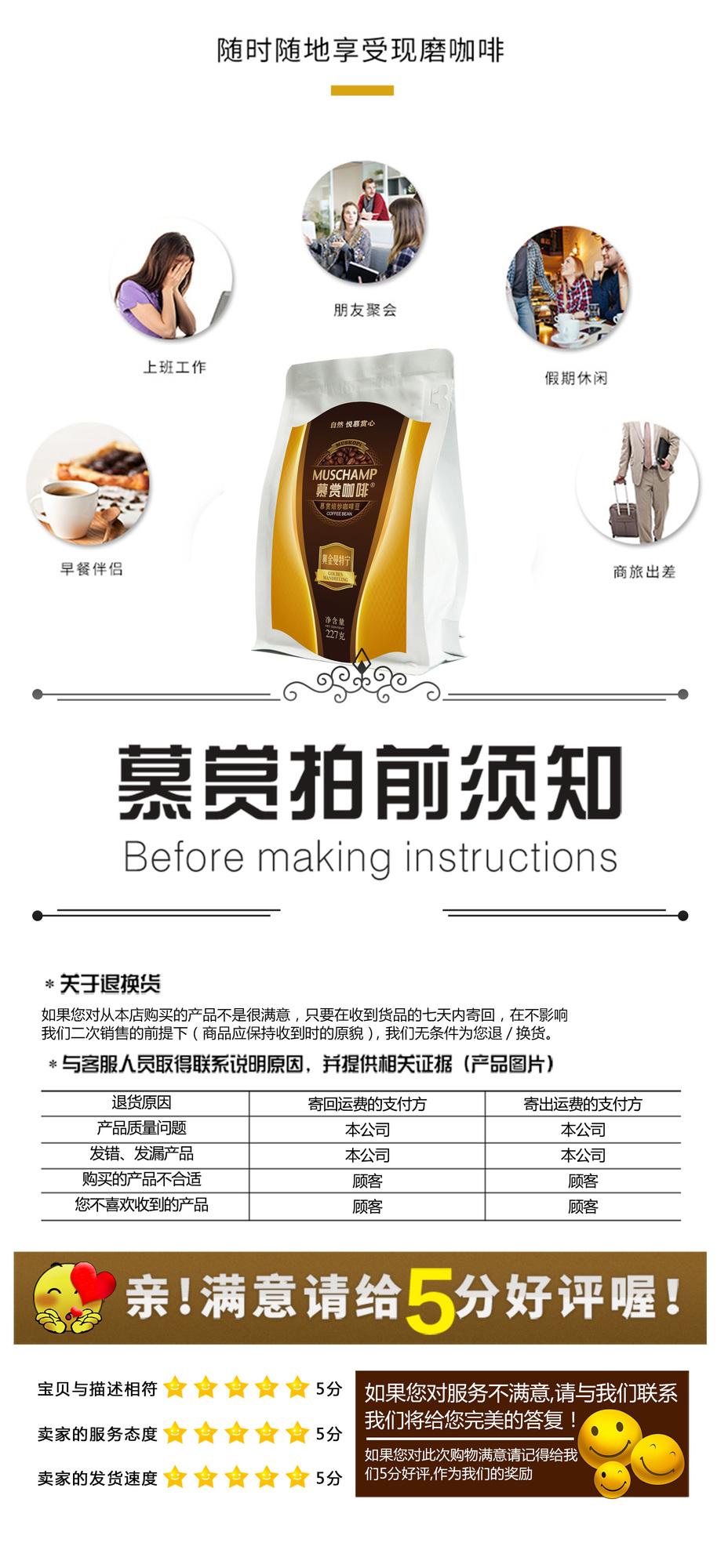 曼特宁咖啡豆详情页_06.jpg