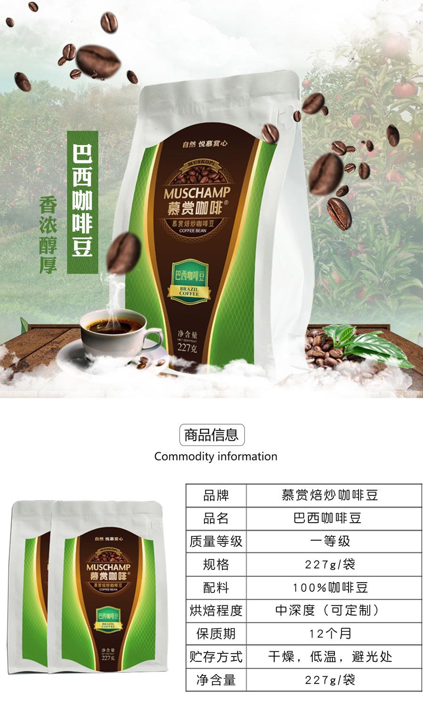 巴西咖啡豆详情图_01.jpg