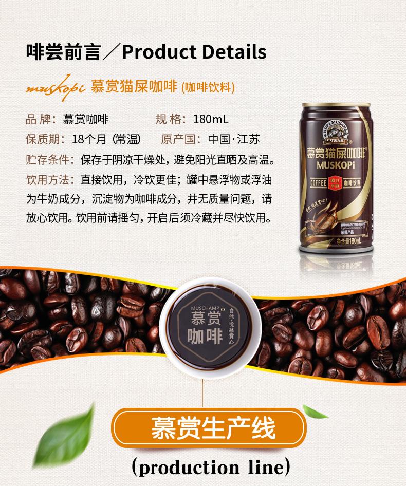 咖罐咖啡详情页转曲_05.jpg
