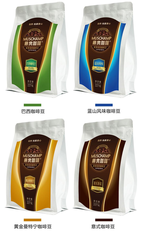 巴西咖啡豆详情图_05.jpg