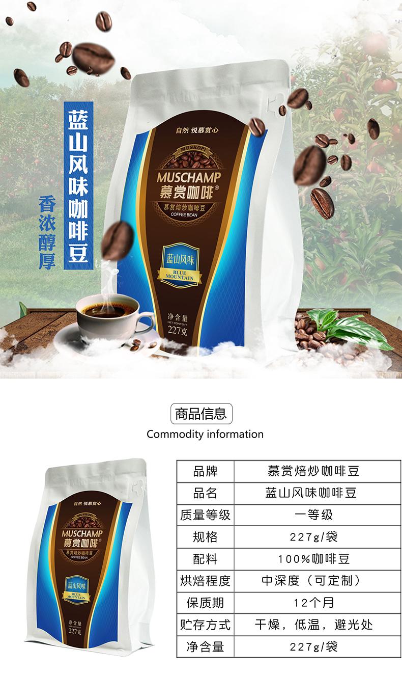蓝山咖啡豆详情图_01.jpg