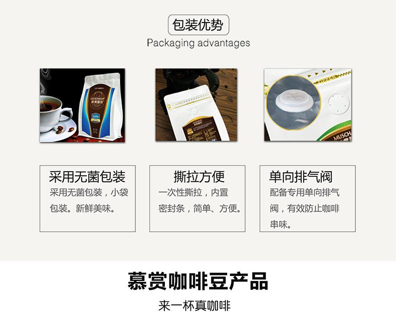 蓝山咖啡豆详情图_04.jpg