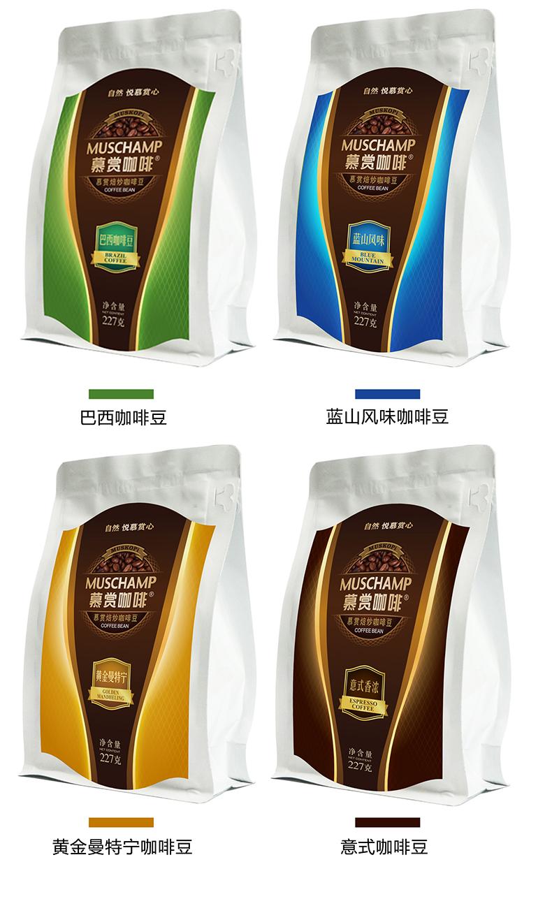 蓝山咖啡豆详情图_05.jpg