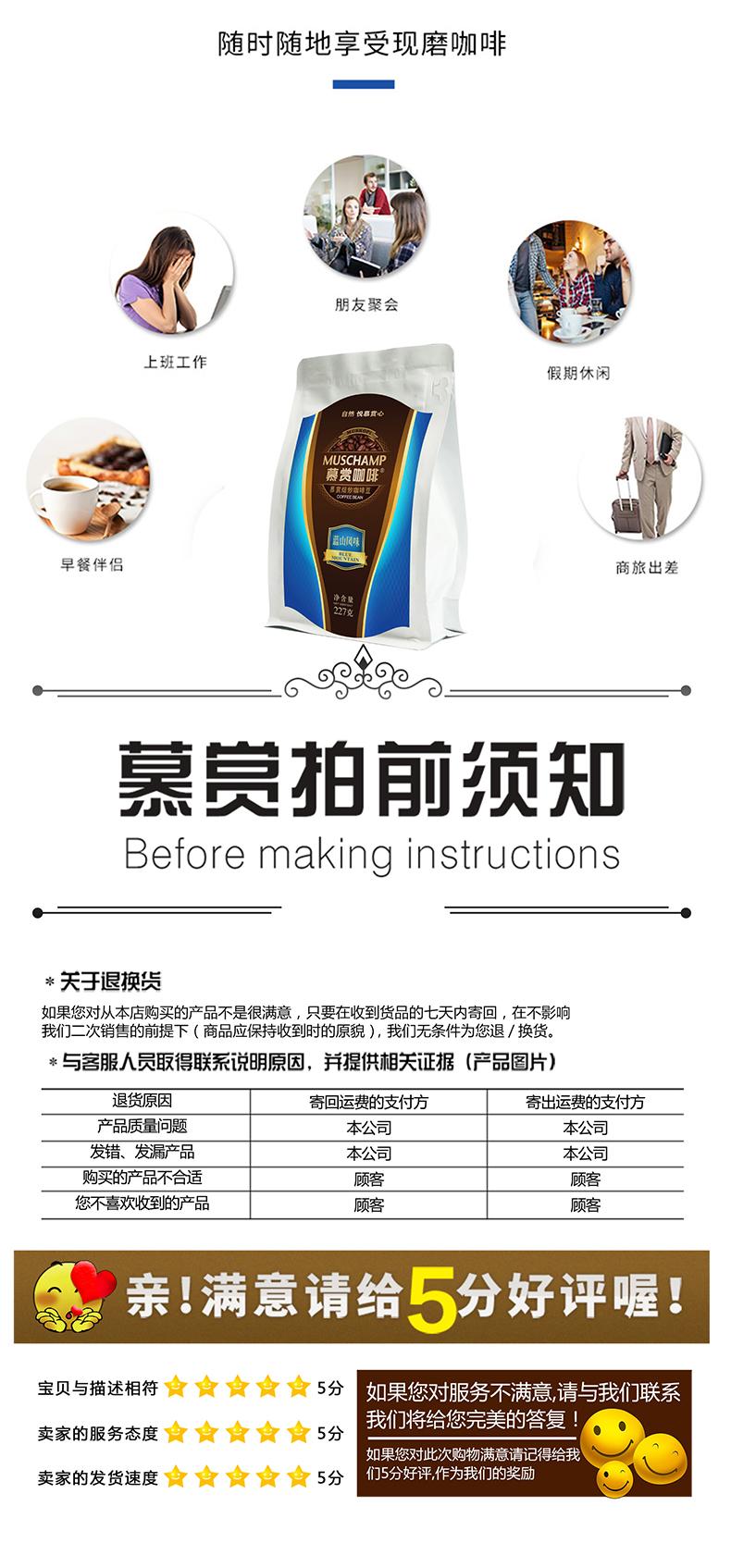 蓝山咖啡豆详情图_06.jpg