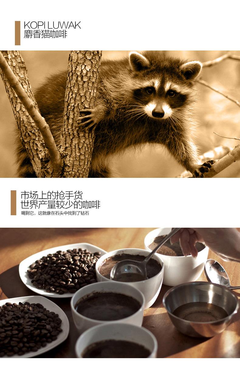 猫屎咖啡详情页_01.jpg